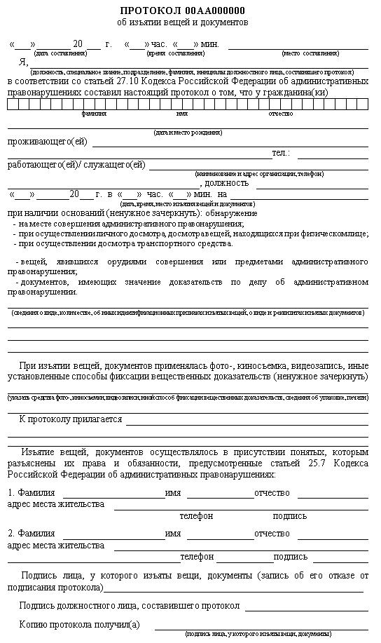бланк акта об изъятии документов упк