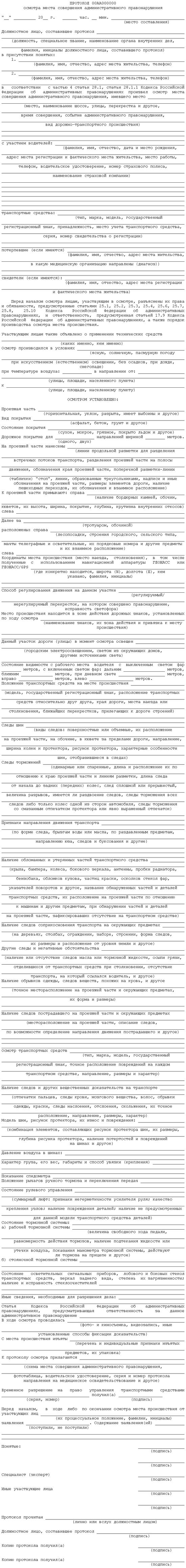 инструкция об организации производства по делам об административных правонарушениях
