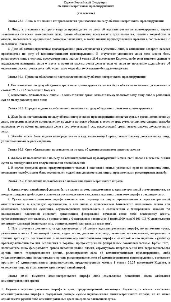 образец приказа о запрете посторонних лиц